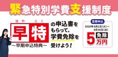 緊急特別学費支援制度 早得申込書を貰って5万円の学費免除を受けよう! 申込期間:9月1日(火)~9月30日(水)