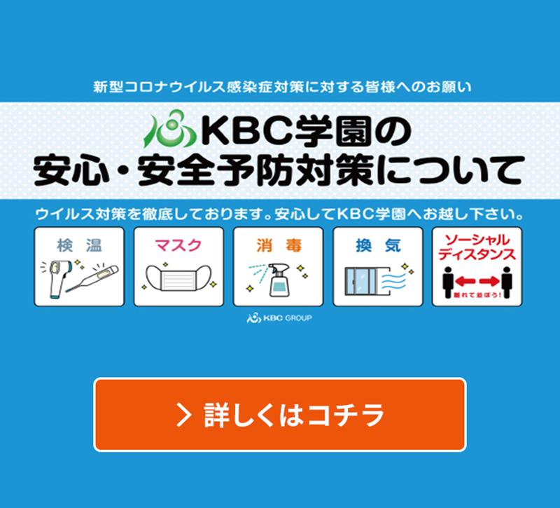 KBC学園の安心・安全予防対策について