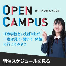オープンキャンパス - Open campus 開催スケジュールを見る