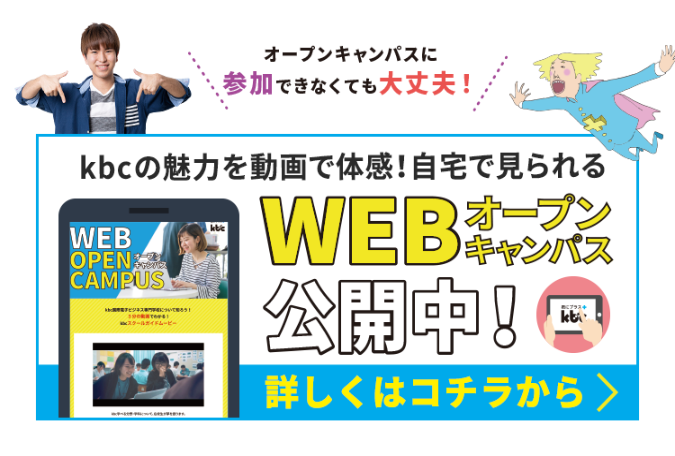 WEBオープンキャンパス実施中!