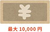 最大10,000円
