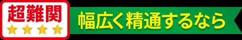国家資格 ネットワークスペシャリスト試験 沖縄県内専門学生合格者 4名 合格専有率100%