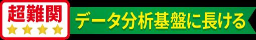 国家資格 データベーススペシャリスト試験 沖縄県内専門学生合格者 6名 合格専有率100%