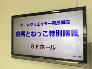 駿馬 とねっこ   ~ゲームクリエイター育成講座~