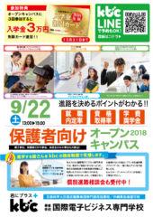 9月22日(土) 保護者向け オープンキャンパス開催!!
