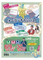 6月30日(土) オープンキャンパス