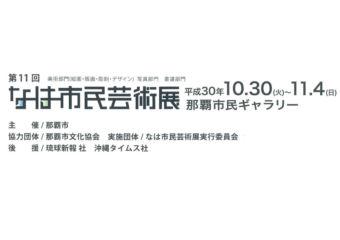 【 なは市民芸術展 】に入選!!