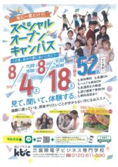 8/4(土)予約締切のお知らせ!