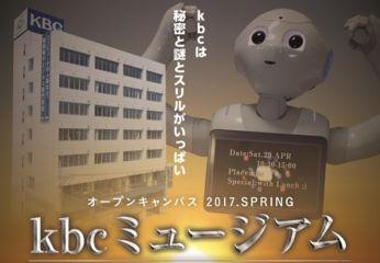 4月29日(土)ついに始動!!SPOC2017