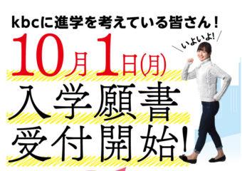入 学 願 書 受 付 開 始 ! ! のおしらせ。