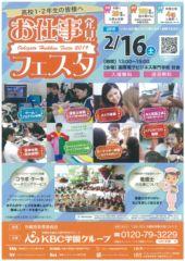 2月16日(土) 【 お仕事発見フェスタ! 】