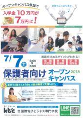 7月7日(土) kbcオープンキャンパス開催|沖縄の専門学校
