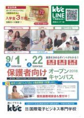 9月1日(土) 保護者向け オープンキャンパス開催!