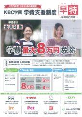 学費支援制度 「早特」 の申込受付スタート!!