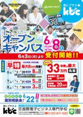 6月8日(土)イベントのご案内 & 「早得」申込が6月から受付開始!!