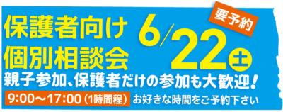 6月22日(土) 保護者様向け・個別相談会 開催!!