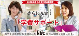 進学する皆さんをkbcの独自制度で支援します。