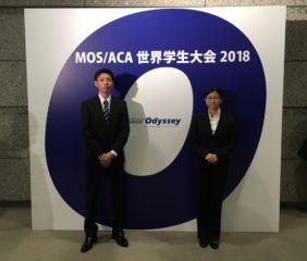 MOS/ACA 世界学生大会 入賞!!