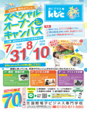 7/31(土)  スペシャル・オープンキャンパス!((ランチ付き))