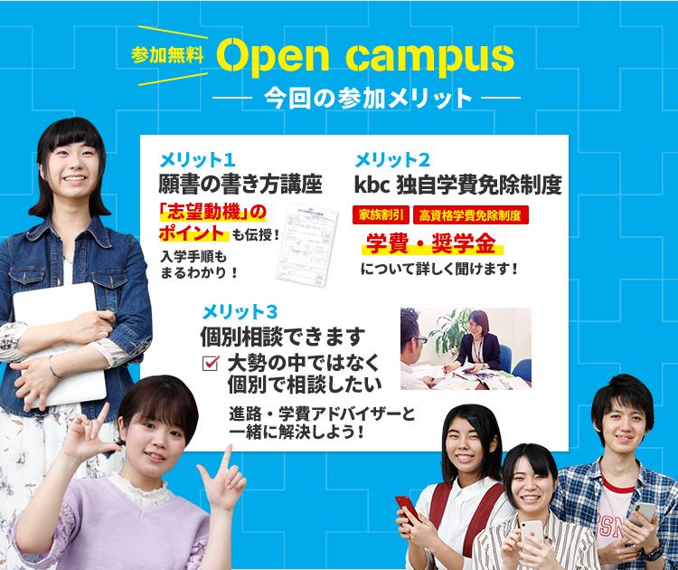 参加無料 Open campus 今回の参加メリット