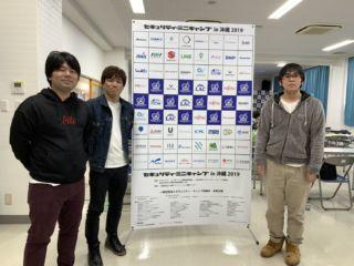 セキュリティ・ミニキャンプ in 沖縄 2019