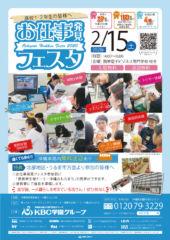 色々な職種を知る事ができる【お仕事発見フェスタ2020】開催決定!!