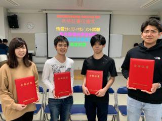 県内ナンバー1!令和元年度秋期 国家試験のお知らせ