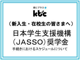 【新入生・在校生の皆さまへ】日本学生支援機構奨学金手続きにおける今後のスケジュールについて
