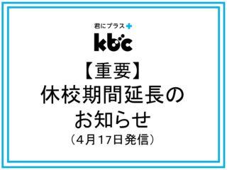 【重要】休校期間延長のお知らせ(4月17日発信)