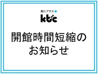 開館時間短縮のお知らせ【5/8更新】