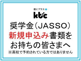 奨学金(JASSO)新規申込み書類をお持ちの皆さまへ