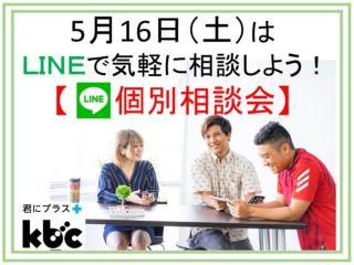 5月16日(土)はLINEで気軽に相談しよう!【LINE個別相談会】