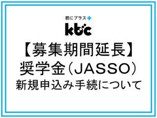 【募集期間延長】 奨学金(JASSO) 新規申込み手続について