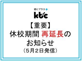 【重要】休校期間 再延長のお知らせ 5月2日発信
