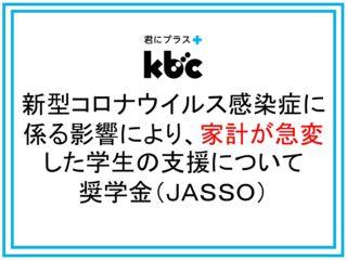 新型コロナウイルス感染症に係る影響により、家計が急変した学生の支援について 奨学金(JASSO)