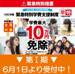 【緊急特別学費支援制度】第Ⅰ期申込受付中!