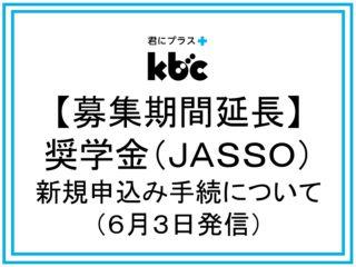 【募集期間延長】 奨学金(JASSO) 新規申込み手続について(6月3日発信)