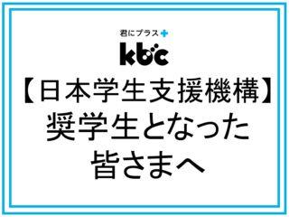 【日本学生支援機構】奨学生となった皆さまへ
