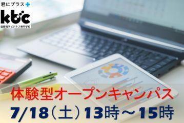 7/18(土)体験型オープンキャンパス