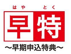 7月31日が期限です【10万円の学費免除制度Ⅰ期申し込み!】