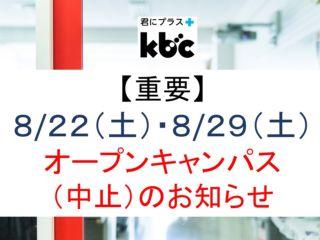 【重要】8/22(土)・8/29(土) オープンキャンパス (中止)のお知らせ
