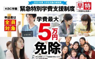 【早特】9月30日(水)が期限です!(5万円の学費免除制度Ⅲ期申し込み)