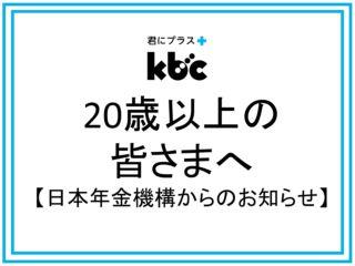 20歳以上の皆様へ(日本年金機構からのお知らせです)