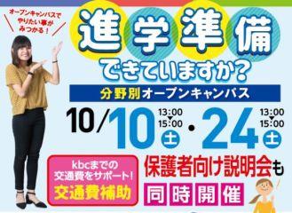 ♦10月10日(土) 保護者向け説明会も同時開催な オープンキャンパス♦