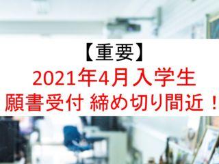 2021年4月入学生 願書受付 締め切り間近!
