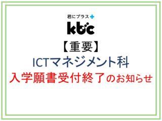 【重要】ICTマネジメント科 入学願書受付終了のお知らせ
