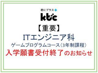 【重要】ITエンジニア科ゲームプログラムコース(3年制課程)入学願書受付終了のお知らせ