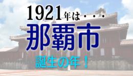 【速報】映像制作で受賞作品多数!沖縄デジタル映像祭2020