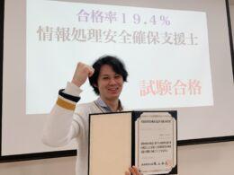県内学生で唯一!超難関【情報処理安全確保支援士試験合格】