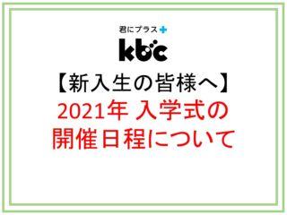 【新入生の皆様へ】2021年度 入学式の開催日程について